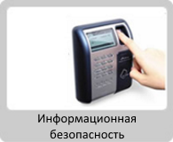 inf-bez-e1359539